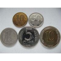 СССР Комплект монет 1991 г. Госбанк СССР