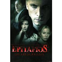 Эпитафии / Epitafios (Аргентина, 2005) Ужасы, мистика, триллер, детектив!
