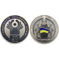 Украина. 2 гривны 2011 года. 20 лет СНГ