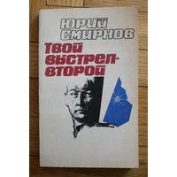 Смирнов Ю. Твой выстрел - второй.  1984г.