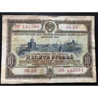 Облигация 10 рублей СССР 1953
