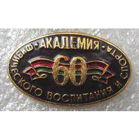 60 лет академии физического воспитания и спорта.