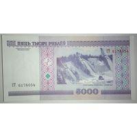 5000 рублей СТ