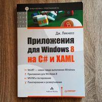 Приложения для Windows 8 на C# и XAML. Ликнесс