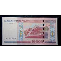 10000 рублей 2000 год серия ПТ