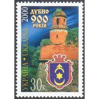 Украина Дубно 900 лет герб