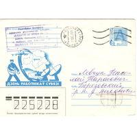Конверт РБ, прошедший почту, 1998, День работников связи