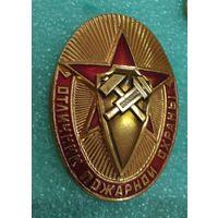 Отличник пожарной охраны СССР