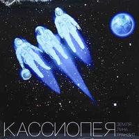 LP Кассиопея - Земля - Луна - Транзит