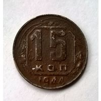 СССР. 15 копеек 1944 г.