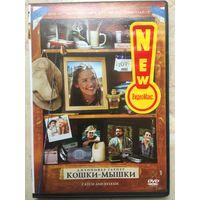 DVD КОШКИ-МЫШКИ (ЛИЦЕНЗИЯ)