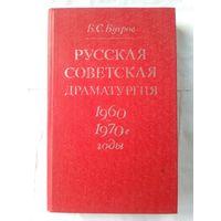 Б. С. Бугров. Русская Советская драматургия. 1960-1970 годы.