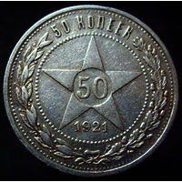 50 копеек 1921 АГ, редкий год, коллекционное состояние