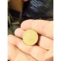 5 копеек 1933 года. РАСПРОДАЖА. Старт с 1 рубля! Без МЦ.