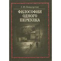 Пятигорский. Философия одного переулка