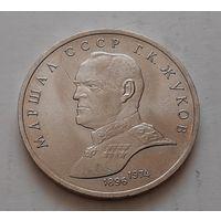 1 рубль 1990 г. Жуков