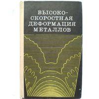 Высокоскоростная деформация металлов. Под общей редакцией В. И. Беляева