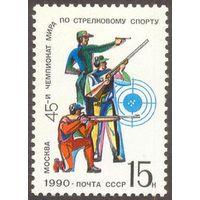 СССР спорт стрельба