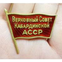 Депутат Верховного Совета Кабардинской ССР