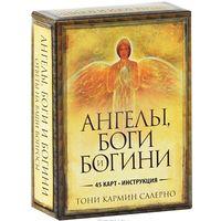 Ангелы, боги и богини (45 карт + инструкция)