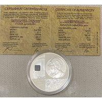 ТОРГ!!! Игнат Домейко - 200 лет, 20 рублей 2002, Серебро.