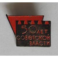 """Значок """"50 лет Советской власти"""". Латунь."""
