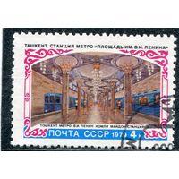 СССР 1979.. Метро в Ташкенте