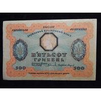 Украина УНР 500 гривен 1918 г