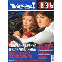 """Журнал """"Yes! Звезды"""" #36 март 2008г."""