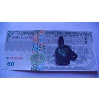 """Китай. коллекционная банкнота 60 юаней """"Китайский лунный календарь"""" 10  распродажа"""
