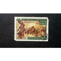 СССР 1968 г. 50-летие Вооруженных Сил СССР. 1 марка из серии. Гаш. Даром при покупке моих марок на 50 коп.