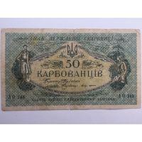 50 карбованцев 1918г. Украина АО248