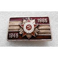 Значок. 40 лет Победы #0118