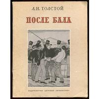 Л.Н. Толстой. После бала (Д)