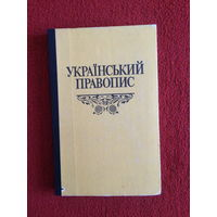 Украинское правописание.