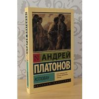 Платонов А.П. – Котлован
