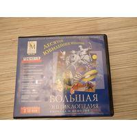 Большая Энциклопедия Кирилла и Мефодия, 3 CD-ROM