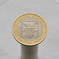 10 рублей 2006 ЧИТИНСКАЯ ОБЛ