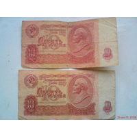 Купюры 10 руб СССР