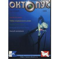 Журнал Октопус. 7 номеров.