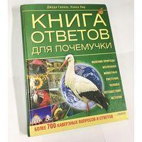 Книга ответов для почемучки. Более 700 вопросов и ответов