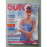 Бурда Burda 1996 год номер 4