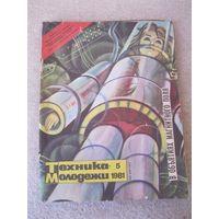 """Журнал """"Техника молодежи"""". СССР, 1981 год. Номера 5, 6, 12."""
