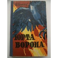 Иван Ефремов Юрта ворона 1960 год