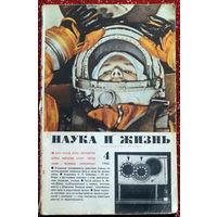 """Журнал """"Наука и Жизнь""""  4/1966, с рубля"""