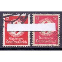 Германия Служебные Wz 4 12 пф (a+b) ГАШ 1934-1938 гг