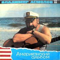 LP Владимир Асмолов - Американский альбом (1991)