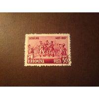 Румыния 1957 г.520 лет крестьянского восстания в Бобилна.