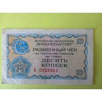 Чек 10 копеек 1976 г. Внешпосылторг СССР.