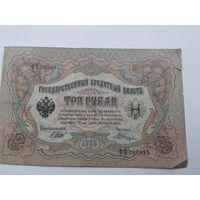 3 рубля 1905г. ШИПОВ ШАГИН
